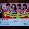 8月のプロレス観戦 全日本女子プロレス格闘・美ING