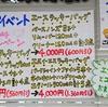 神戸三宮店限定SHOPイベント!