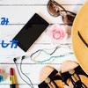 【大学生】夏休みの過ごし方虎の巻
