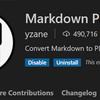 MarkdownをPDFに書きだす【VSCode】