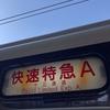 阪急京都線の新種別の列車『快速特急A京とれいん』に乗ってきました!