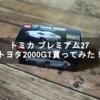 トミカ プレミアム27 トヨタ2000GT買ってみた!