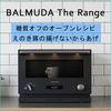 【インテリア家電】人気のバルミューダのレンジでゆる糖質オフオーブンレシピ。