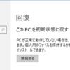 Windows 10 修復 (再インストール)の手順