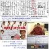 「山口達也(TOKYO)事件」は、被ばくによる健康影響から検証するべきではないか?