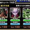 level.1621【白い霧】第194回闘技場ランキングバトル2日目