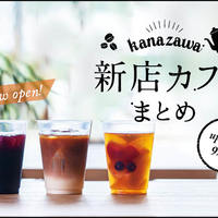 【金沢カフェ巡り】金沢の最新カフェ情報まとめ!一度行っておきたいオススメのカフェはこちら!