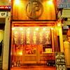 【オススメ5店】大船・戸塚・東戸塚・保土ヶ谷(神奈川)にある炉端焼きが人気のお店