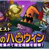 【DQMSL】「リオーのハロウィン」開催!遊園地メダルに報酬追加!