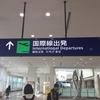 【ポケモンGO】 羽田空港国際線ターミナルのポケストップ一覧と出て来るポケモン