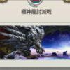 【FF14】極神竜討滅戦 攻略マクロ(日英両対応版あり)