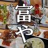 唐揚げグランプリ3連続金賞!「富や」の最強の唐揚げ定食!【弁当テイクアウト可能】
