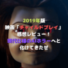 【映画】2019年版「チャイルドプレイ」感想レビュー【現代仕様のAIホラーへと化けてきたぜ】
