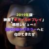 【映画】2019年版「チャイルドプレイ」感想レビュー【現代仕様のAIホラーへと化けてきたぜ】