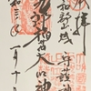 御朱印集め 源九郎稲荷神社(Genkurou-inarijinjya):奈良
