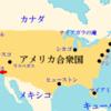 アメリカ編のスタートじゃ(LA編)
