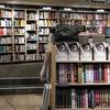 最近、本屋に行ってもときめかなくなったのはなぜだろう?