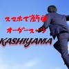 スマホで簡単オーダースーツ!KASHIYAMAのオーダースーツ!!!