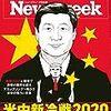 Newsweek (ニューズウィーク日本版) 2020年06月16日号 米中新冷戦 2020/デモに火を付けた黒人の苦境/「天安門」にアメリカが学ぶとき