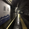 秘境駅の筒石駅を訪問した感想、地下40Mにあるホームと駅内部は感動もの