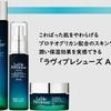 ラヴィプレシューズAPGのスキンケア化粧品の気になる効果・口コミをご紹介。マスク生活でこわばった肌をやわらげよう