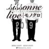 シソンヌライブ モノクロ 2019.9.20@北日本新聞ホール