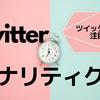 【ツイッターアナリティクス】インプレッション≪32万≫トップツイートを晒す