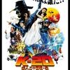 【K-20(TWENTY) 怪人二十面相・伝】最近見た中で一番すごい邦画アクション映画