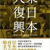 ★東日本大復興~東北の復興で日本経済はよみがえる 伊藤裕造
