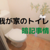 【アイデア】トイレで暗記ものを自然と覚える