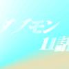 海の街と鮫 ダブモン!!11話/10 妖魔版
