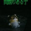 『インターネットの神様』発売記念!「問題のある子」全小説レビュー❀