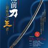 備前刀 -日本刀の王者-