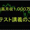 講義生最高月収1千万円OVER!バックテスト講義のご紹介
