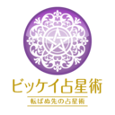 ビッケイ占星研究所の…今週の占い