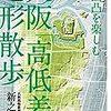 新之介『凸凹を楽しむ大阪「高低差」地形散歩』