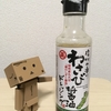 【食品伝記】信州の香り わさび醤油ドレッシング
