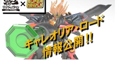 【緊急速報!】覇界王the COMIC付録ギャレオリアロード開発決定!