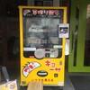 世界初!餃子自動販売機でいつでも買える「龍山坊」のデカ旨餃子