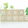 iDeCo(イデコ)の次は、つみたてNISA(ニーサ)で!