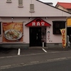 【オススメ5店】霧島市(鹿児島)にあるちゃんぽんが人気のお店