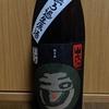 <83>【日本酒の記録】玉川 山廃純米雄町無濾過生原酒(2017BY)