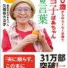 「0歳からのらくらく子育て カヨ子ばあちゃん 73の言葉」を読んだら心が軽くなった!