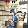 読んだマンガ(2021/4)