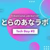 【ミニカンファレンス】 とらのあなラボ Tech Day #2 を開催しました!
