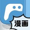 【メディバン】刻の大地連載中の漫画アプリ。レヴァリアース・幻想大陸も公開中!