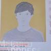 「メグロアドレス……都会に生きる作家……」。2012.2.7~4.1。目黒区美術館。