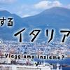 楽しかった♪ NHKEテレ「旅するイタリア語」最終回・・・