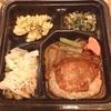 Day218:ライザップの冷凍弁当キタ☆サポートミール デミグラスハンバーグ(RIZAP)