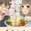 『ご飯つくりすぎ子と完食系男子』の最新刊を実質無料で読む方法【さよなら漫画村】